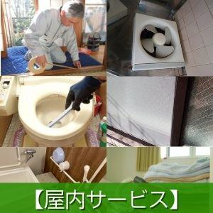 屋内サービス