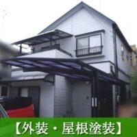 外装屋根塗装キャプチャー