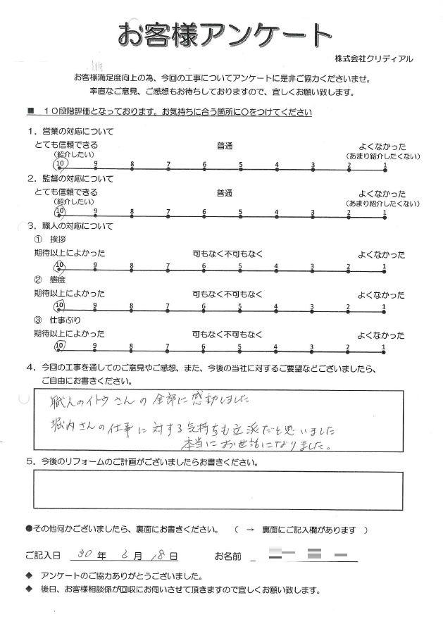 M様アンケート1110113