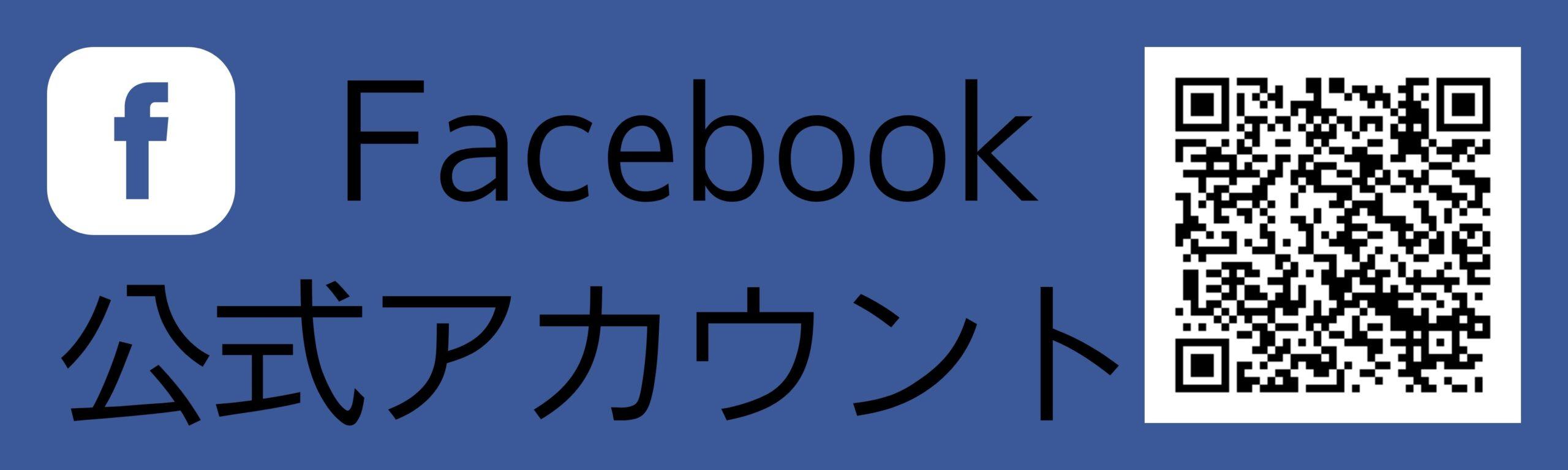 Facebookリンクボタン