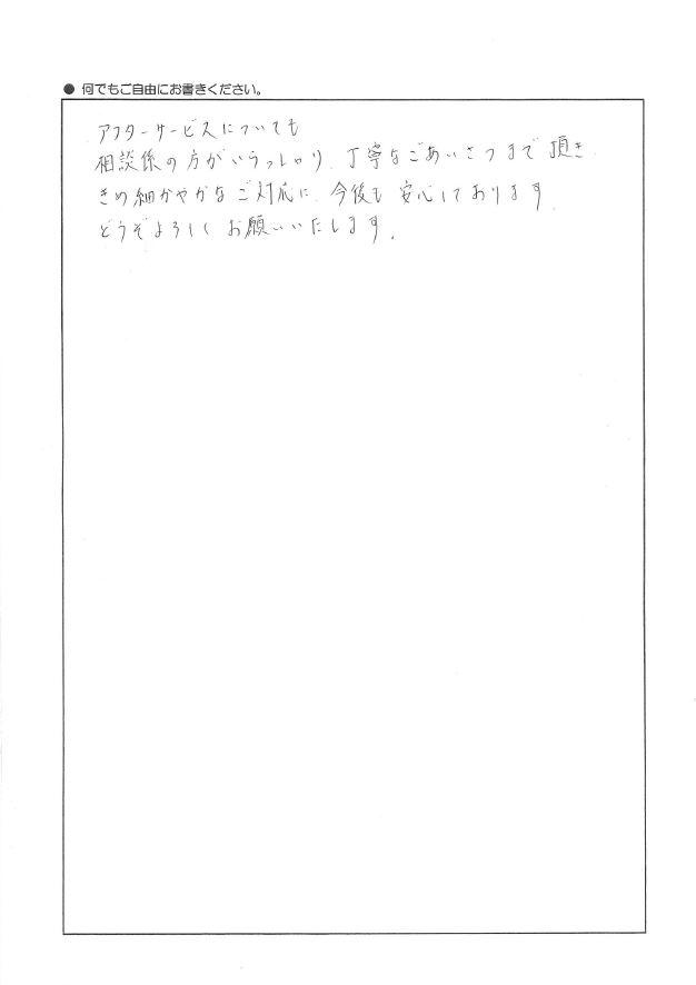 K様のアンケート(裏)