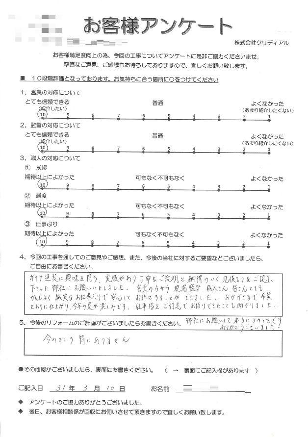 k様のアンケート(表)